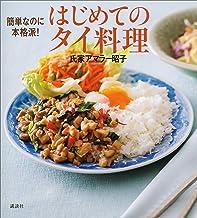 表紙: 簡単なのに本格派! はじめてのタイ料理 (講談社のお料理BOOK) | 氏家アマラー昭子