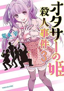 オタサーの姫殺人事件 分冊版(3) 姫の彼氏 (少年マガジンエッジコミックス)