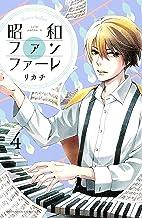 昭和ファンファーレ(4) (BE・LOVEコミックス)