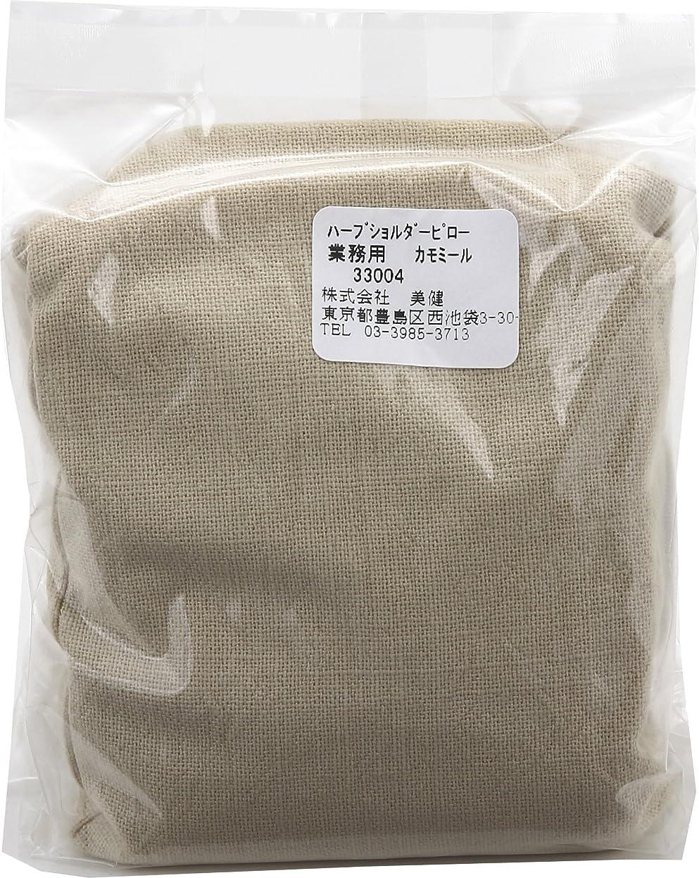 添加ブレス植物のハーブショルダーピロー カモミール 箱なし 業務用