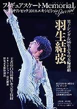 表紙: フィギュアスケートMemorial 平昌オリンピック2018 エキシビションSpecial   ライブ