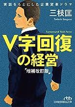V字回復の経営 増補改訂版 (日経ビジネス人文庫)