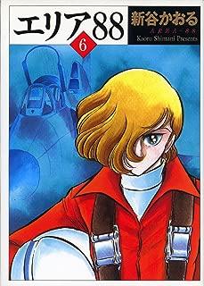 エリア88 6 (MFコミックス フラッパーシリーズ)