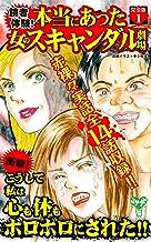 読者体験!本当にあった女のスキャンダル劇場【完全版】1 (スキャンダラス・レディース・シリーズ)