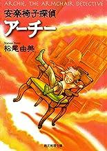 表紙: 安楽椅子探偵アーチー | 松尾 由美