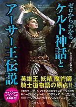 表紙: ゼロからわかるケルト神話とアーサー王伝説 (文庫ぎんが堂) | かみゆ歴史編集部