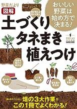 表紙: 野菜だより 図解 土づくり タネまき 植えつけ (学研ムック) | 野菜だより編集部