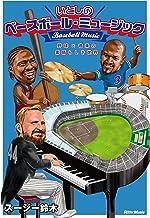 表紙: いとしのベースボール・ミュージック 野球×音楽の素晴らしき世界 | スージー鈴木