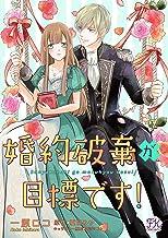 表紙: 婚約破棄が目標です! (3) (FK comics) | 一原ロコ