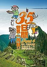 表紙: 35日間世界一周!! Part4 南米・天空都市編 | 水谷さるころ