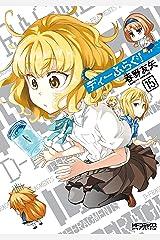 ディーふらぐ! 15 (MFコミックス アライブシリーズ) Kindle版