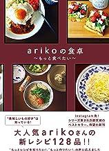表紙: Arikoの食卓 - もっと食べたい - | ariko