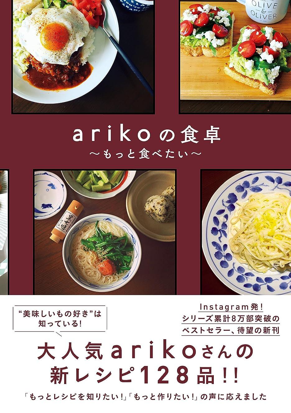 荒野合意偽善者arikoの食卓 - もっと食べたい -