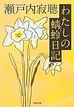 表紙: わたしの蜻蛉日記 (集英社文庫)   瀬戸内寂聴