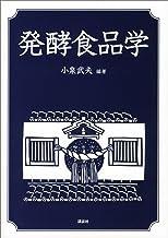 表紙: 発酵食品学 (KS農学専門書)   小泉武夫