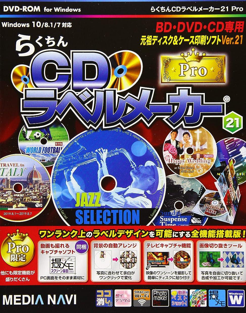 入場語アイデアメディアナビ らくちんCDラベルメーカー21 Pro