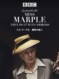 ミス・マープル HDリマスター版 魔術の殺人(字幕版)