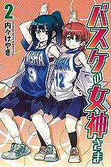バスケの女神さま (2) Kindle版