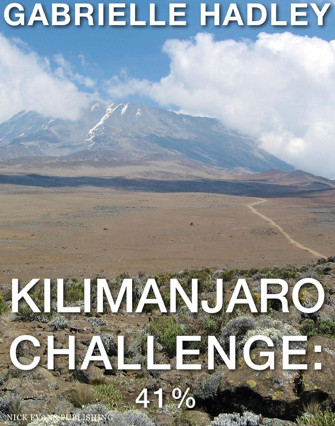 スリラー予知補償Kilimanjaro Challenge: 41% (English Edition)