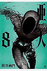亜人(8) (アフタヌーンコミックス) Kindle版