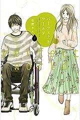 パーフェクトワールド(7) (Kissコミックス) Kindle版