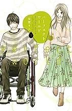 表紙: パーフェクトワールド(7) (Kissコミックス) | 有賀リエ
