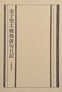 金子兜太戦後俳句日記(第一巻 一九五七年~一九七六年)
