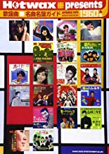 Hotwax presents 歌謡曲名曲名盤ガイド1960's 1960-1969