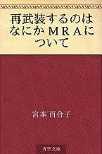 表紙: 再武装するのはなにか MRAについて   宮本 百合子