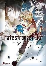 表紙: Fate/strange Fake(4) (電撃文庫) | 森井 しづき