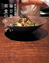 表紙: 笠原将弘の毎日食べたい和食のおかず (扶桑社ムック) | 笠原 将弘