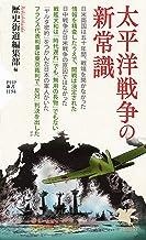 表紙: 太平洋戦争の新常識 (PHP新書) | 歴史街道編集部