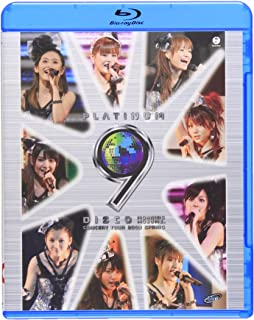 モーニング娘。コンサートツアー2009春 ~プラチナ 9 DISCO~ [Blu-ray]