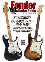 表紙: 三栄ムック フェンダー60sギターガイド | 三栄書房
