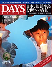 DAYS JAPAN(デイズジャパン)2018年8月号 (日本、朝鮮半島分断への責任)