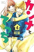 表紙: カンナとでっち(4) (別冊フレンドコミックス)   餡蜜