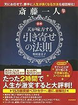表紙: 図解 斎藤一人 天が味方する「引き寄せの法則」 | 柴村 恵美子