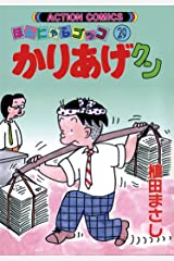 かりあげクン : 29 (アクションコミックス) Kindle版