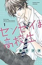 センセイは高校生(1) (別冊フレンドコミックス)