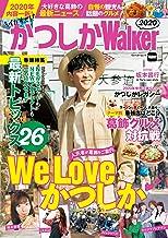 表紙: かつしかWalker2020 (ウォーカームック) | KADOKAWA