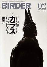 表紙: BIRDER (バーダー) 2021年 02月号 [雑誌]   BIRDER編集部