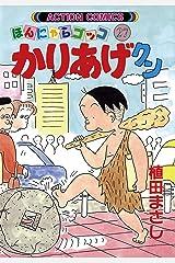 かりあげクン : 27 (アクションコミックス) Kindle版