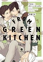 表紙: フロム・グリーンキッチン (gateauコミックス) | 上田 アキ