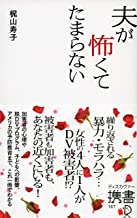 表紙: 夫が怖くてたまらない | 梶山寿子