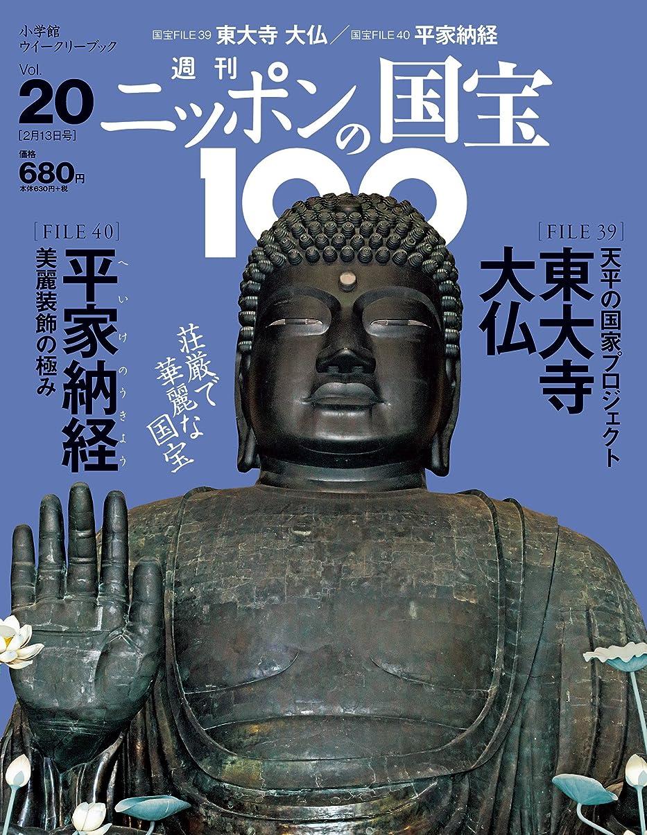 決済重要な役割を果たす、中心的な手段となる一杯週刊ニッポンの国宝100 Vol.20 [雑誌]