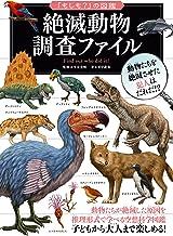 表紙: 「もしも?」の図鑑 絶滅動物 調査ファイル   今泉 忠明