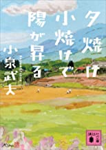 表紙: 夕焼け小焼けで陽が昇る (講談社文庫) | 小泉武夫