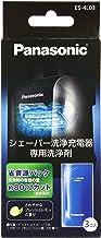 パナソニック シェーバー洗浄剤 ラムダッシュ洗浄充電器用 3個入り ES-4L03