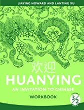 Huanying Volume 3 Part 2 Workbook (English and Chinese Edition)