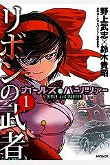 ガールズ&パンツァー リボンの武者 1 (MFコミックス フラッパーシリーズ) Kindle版